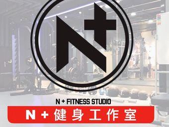 N+ 健身工作室(人民广场店)