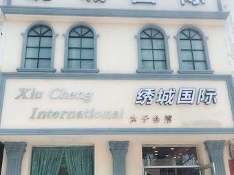 绣城国际女子会馆