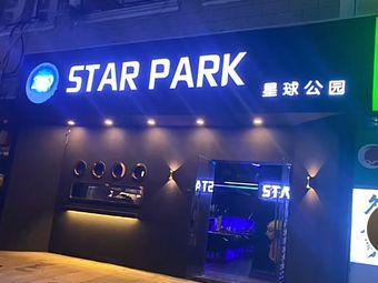 F Star Park 星球公园(荷兰小镇店)