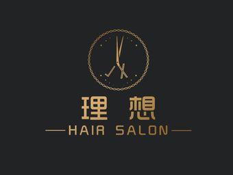 理想Hair Salon