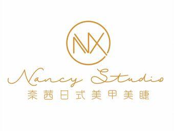 Nancy Studio奈茜日式美甲美睫