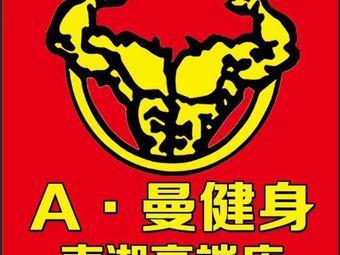 A·曼健身(南湖城建店)