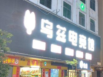 乌兹电竞馆(奇峰店)