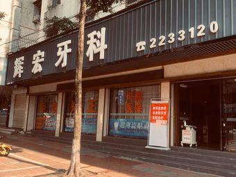 辉宏牙科(明珠广场店)