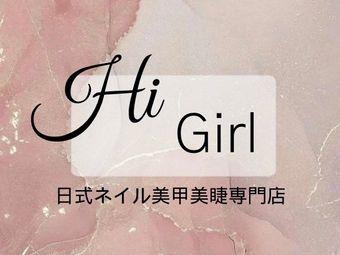 Hi Girl日式美甲美睫