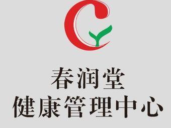 春润堂健康管理中心