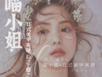 喵小姐•日式美甲美睫 ねこ 喵さん