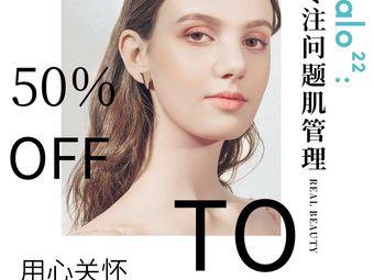 halo22肌肤健康管理(东百中心店)
