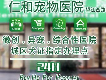 仁和宠物医院(望江路店)