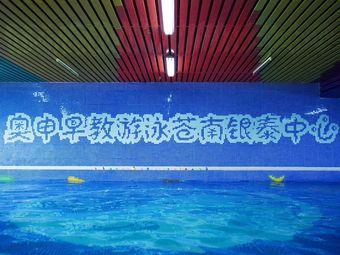 奥申游泳早教中心俱乐部