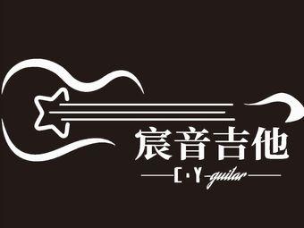 宸音吉他·伯克利乐器城(南站店)