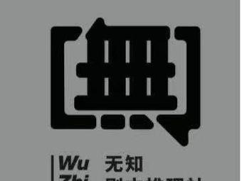 無知·UNKNOW剧本推理社