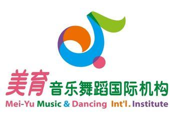 美育音樂舞蹈國際機構(西溪歡樂城中心)