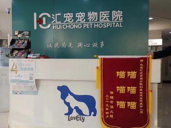 北京汇宠宠物医院(青岛第一分院)