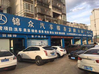锦众汽车服务店
