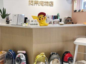 阿呆宠物店(吾悦店)