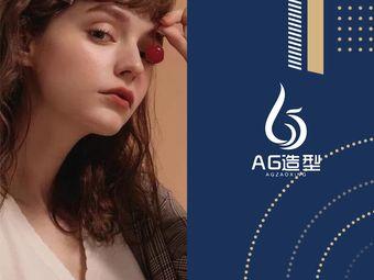 AG造型·美甲(学苑店)