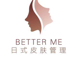 Better Me日式皮肤管理(维多利万悦城店)