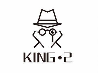 King·2沉浸式剧本杀推理社