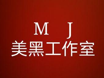 MJ美黑工作室