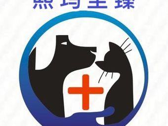 熙玛至臻动物医院·犬猫中心·湖南眼科皮肤科转诊中心·免疫点
