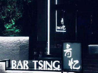 Bar Tsing青忆清吧