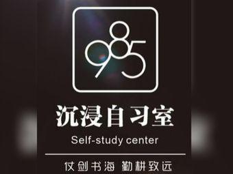985沉浸自习室(银亿店)