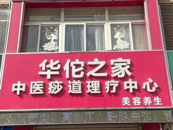 华佗之家中医痧道理疗中心