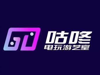 咕咚电玩·ps5·ps4·switch主机游艺室