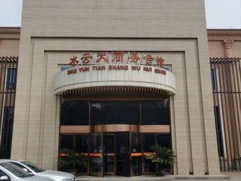 水云天商务会馆