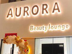 AURORA澳瑞美肤会所的图片