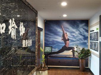 和瑜伽女子健身会所(江南丹溪路店)
