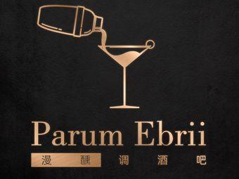 parum ebrii漫醺酒吧