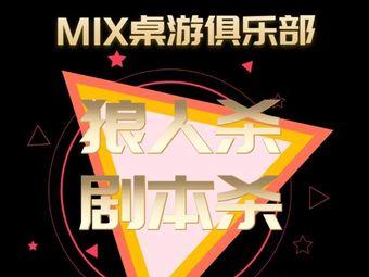 M.I.X桌游吧 剧本·棋牌