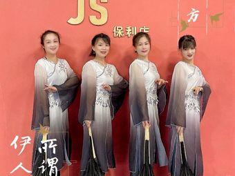 JS舞蹈全国连锁(保利店)