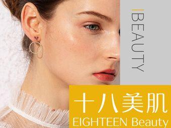 十八美肌韩国科技皮肤管理中心(星河店)