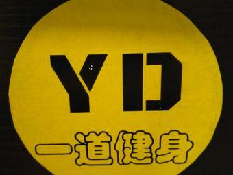 迈乐缔健身(五爱广场店)