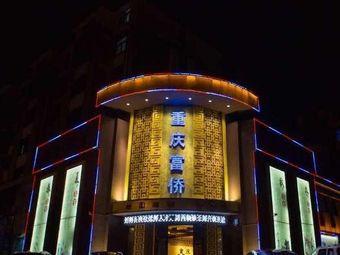 重庆富侨旗舰店