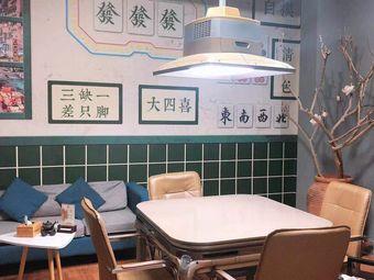 香榭轩茶艺居(茶亭店)