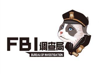 FBI调查局沉浸式剧本杀馆