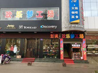 电玩广场·欢乐梦工厂(东街店)