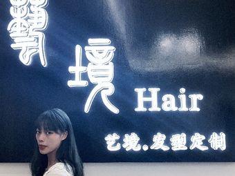 艺境造型美发·美甲