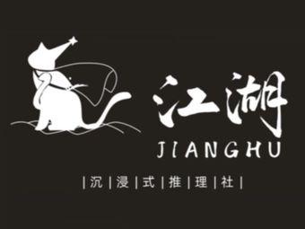 江湖沉浸式推理社·剧本杀
