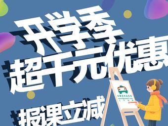 小央美儿童美术(三江校区)