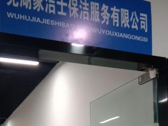 芜湖家洁士保洁服务有限公司