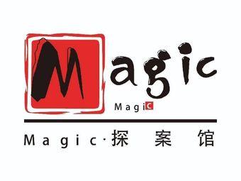 Magic剧本推理文化艺术交流社