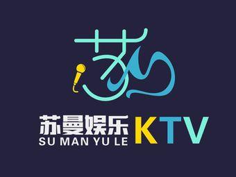 苏曼KTV