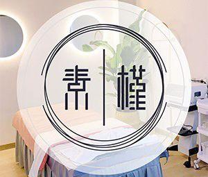素槿轻奢科技美颜社(临桂店)