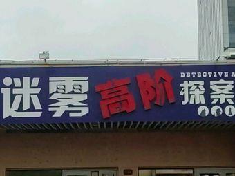 迷雾探案馆(西城宝龙店)