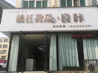 盖氏丹辰•良咔瘦身 减肥养生(泰山路东二街店)